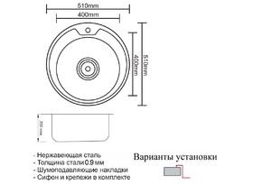 Кухонная мойка ZORG SZR-510 XL-BRONZE