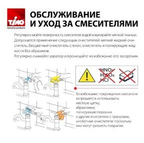Смеситель для раковины Timo Selene 2071/03SM Черный