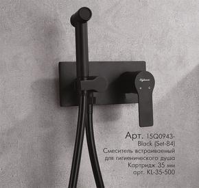 Смеситель Elghansa 15Q0943-Black (Set-84) для скрытого монтажа с набором для гигиенического душа