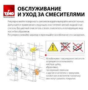 Смеситель для ванны Timo Torne 4314/00Y Хром