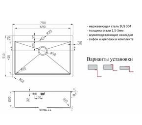 Мойка для кухни Zorg R 7551
