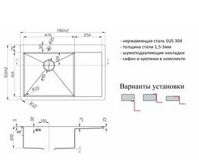 Мойка для кухни Zorg R 7851-L