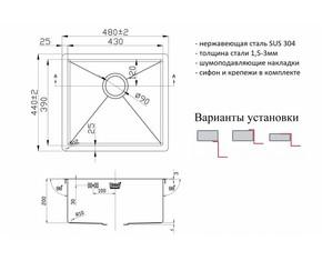 Мойка для кухни Zorg R 4844