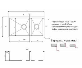 Мойка для кухни Zorg R 78-2-44