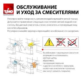 Смеситель для ванны Timo Torne 4314/00-16Y Хром-Белый