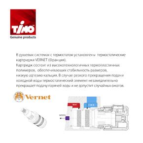 Душевая система скрытого монтажа с термостатом Timo Petruma SX-5149/03SM Черный