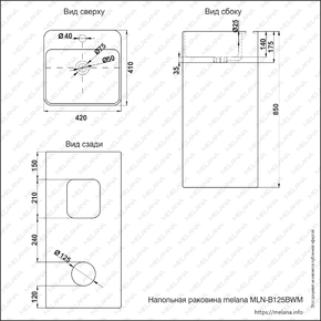 Раковина напольная Melana MLN-B125BWM черно-белая