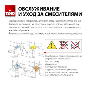 Смеситель для раковины Timo Torne 4361/03F Черный