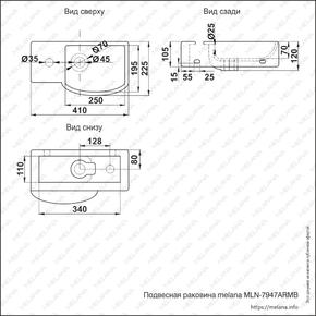 Керамическая раковина Melana MLN-7947ARMB