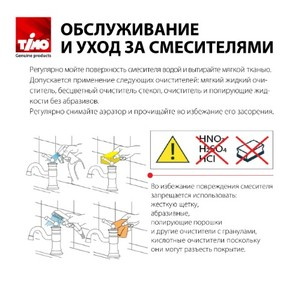 Смеситель для раковины-чаши Timo Torne 4311/00-16F Хром-Белый