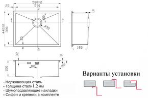 Кухонная мойка Zorg X-5844