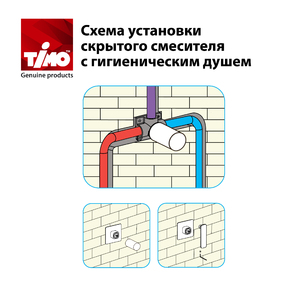 Смеситель скрытого монтажа с гигиеническим душем Timo с выдвижной лейкой Timo Selene 2089/17SM Золото матовое