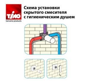 Смеситель встроенный с гигиеническим душем Timo Torne 4389/00-16SM Хром-Белый