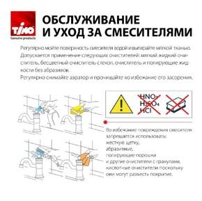Душевая система Timo Torne SX-4310/00 Хром