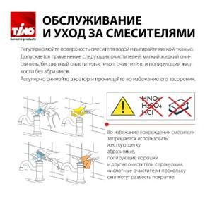 Душевая система Timo Torne SX-4320/03 Черный