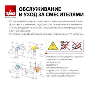 Смеситель напольный Timo Saona 2300/03Y-CR Черный