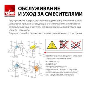 Смеситель для биде Timo Torne 4362/00-16F Хром-Белый
