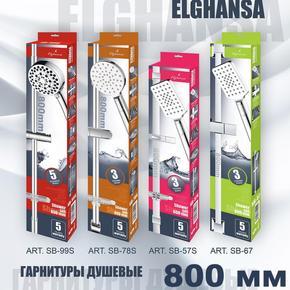 Душевой гарнитур Elghansa SHOWER RAIL SB-57S 800 мм c мыльницей, хром